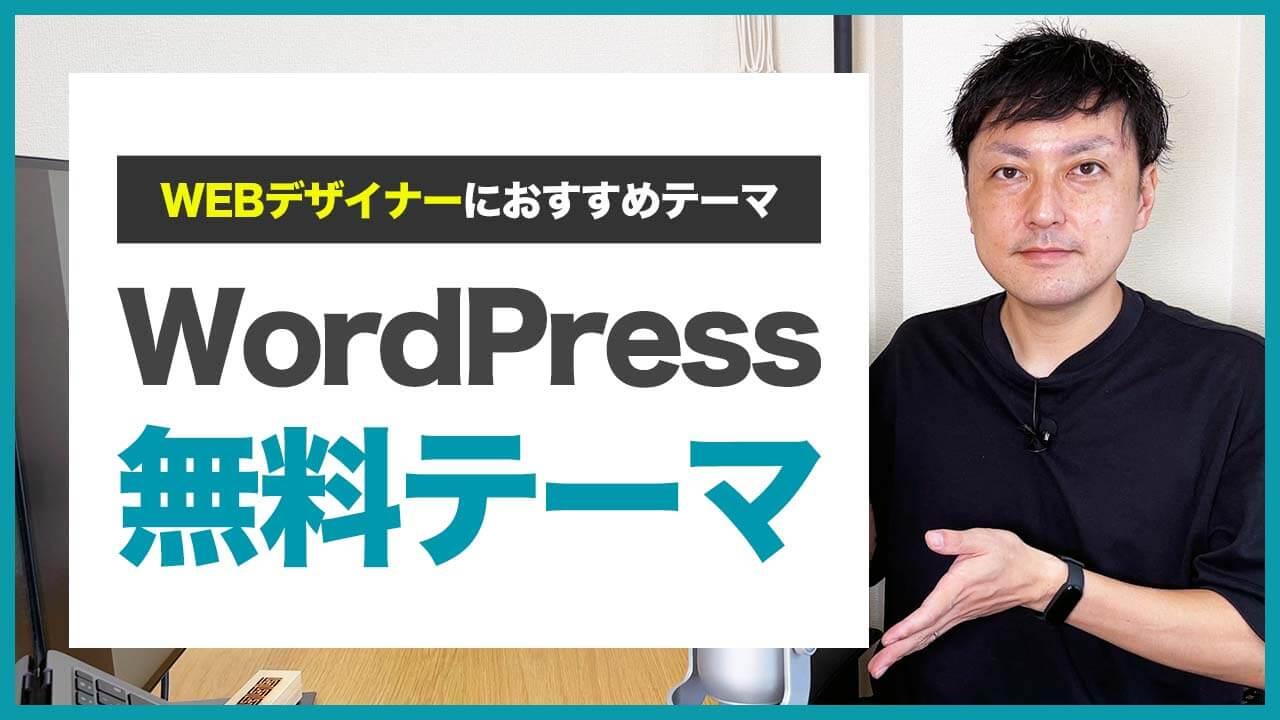 【WEBデザイナー】WordPressのおすすめ無料テーマ3選