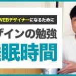 【WEBデザイナー】睡眠時間を削って勉強しないとうまくいかない?