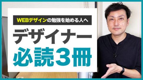 【独学】WEBデザイナーを目指す人にオススメの本3選